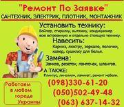 Нужны услуги электрика в Харькове? Аварийный вызов. Ремонт проводки