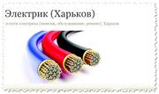 Продам сайт Электрик (Харьков)