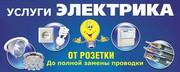 Услуги электрика в Харькове